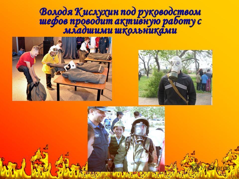 СОШ 40 Володя Кислухин под руководством шефов проводит активную работу с младшими школьниками