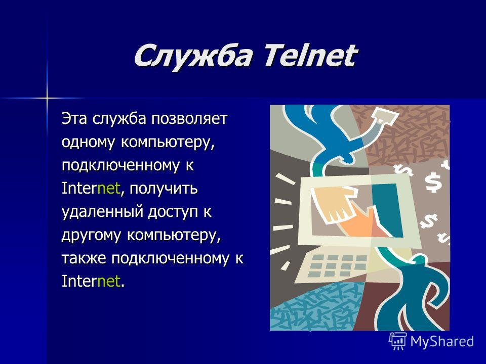 Служба Telnet Служба Telnet Эта служба позволяет одному компьютеру, подключенному к Internet, получить удаленный доступ к другому компьютеру, также подключенному к Internet.