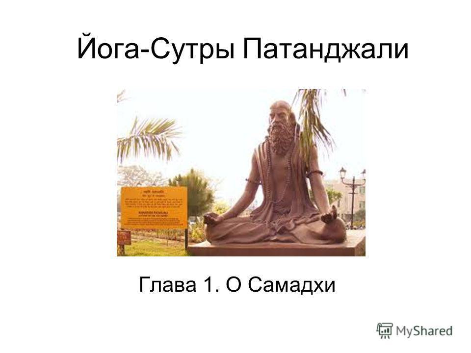 Йога-Сутры Патанджали Глава 1. О Самадхи