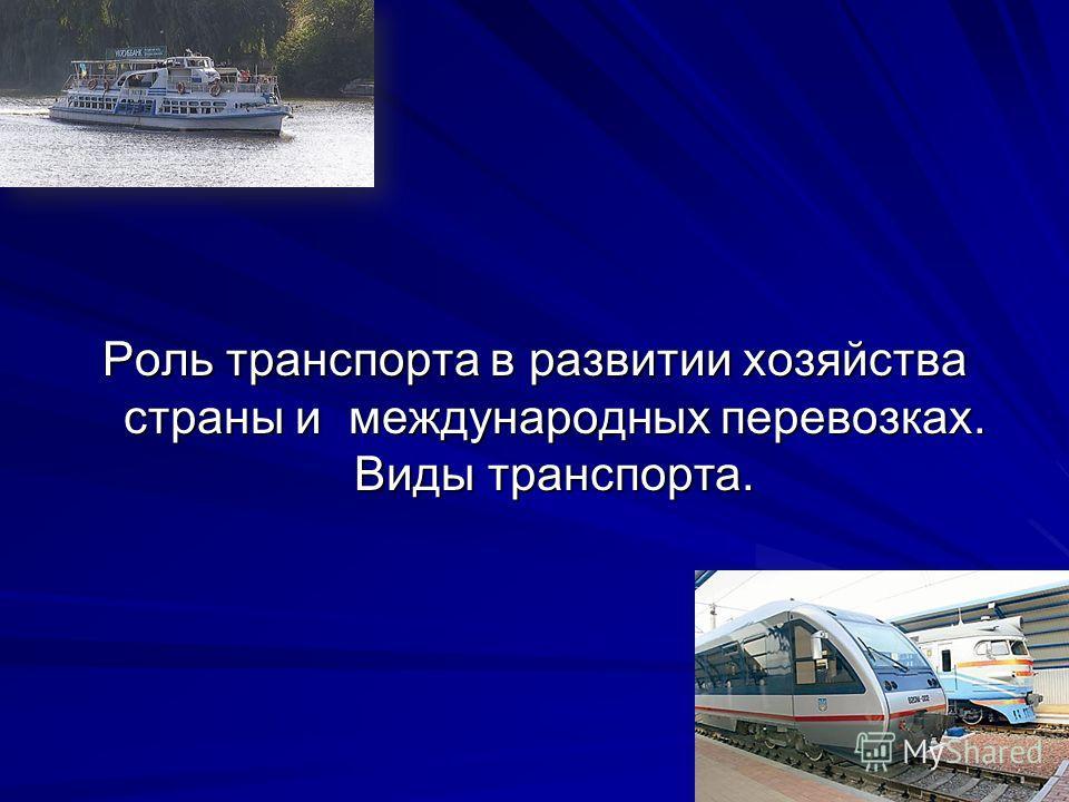 Роль транспорта в развитии хозяйства страны и международных перевозках. Виды транспорта.