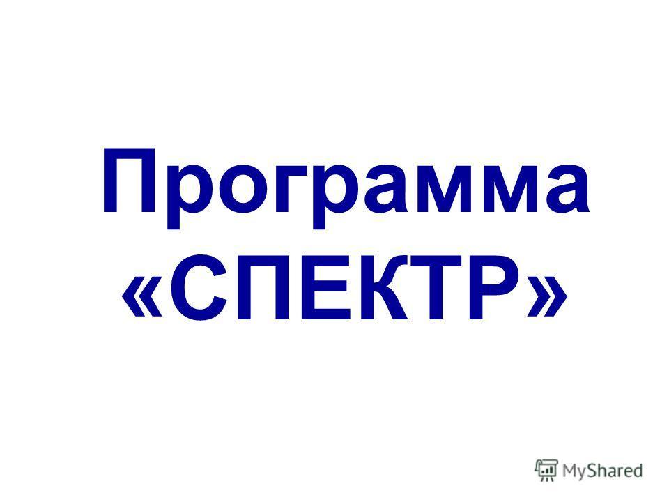 Программа «СПЕКТР»
