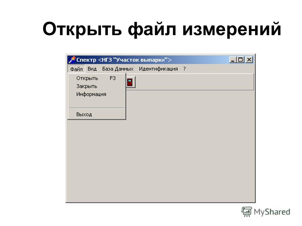Открыть файл измерений