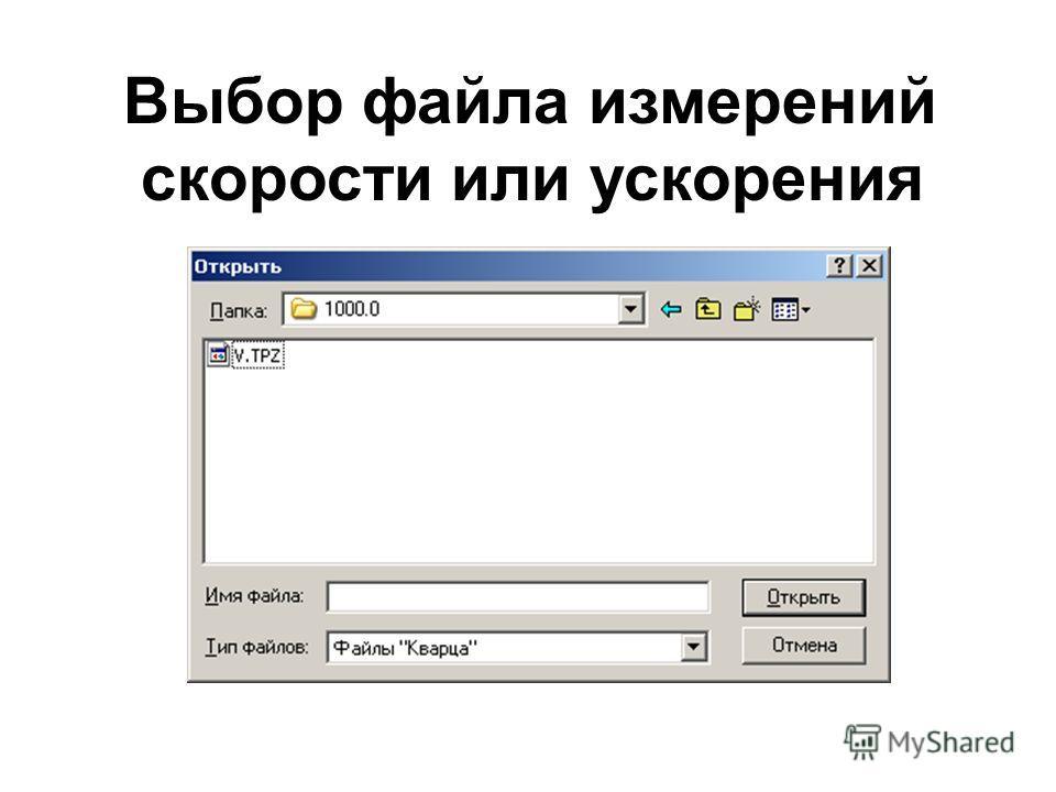 Выбор файла измерений скорости или ускорения