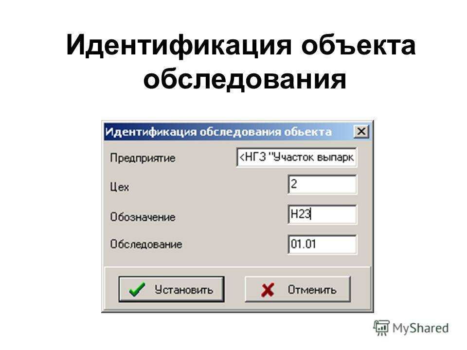 Идентификация объекта обследования