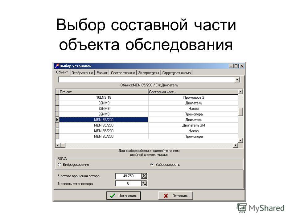 Выбор составной части объекта обследования
