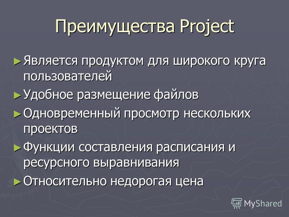 Преимущества Project Является продуктом для широкого круга пользователей Является продуктом для широкого круга пользователей Удобное размещение файлов Удобное размещение файлов Одновременный просмотр нескольких проектов Одновременный просмотр несколь
