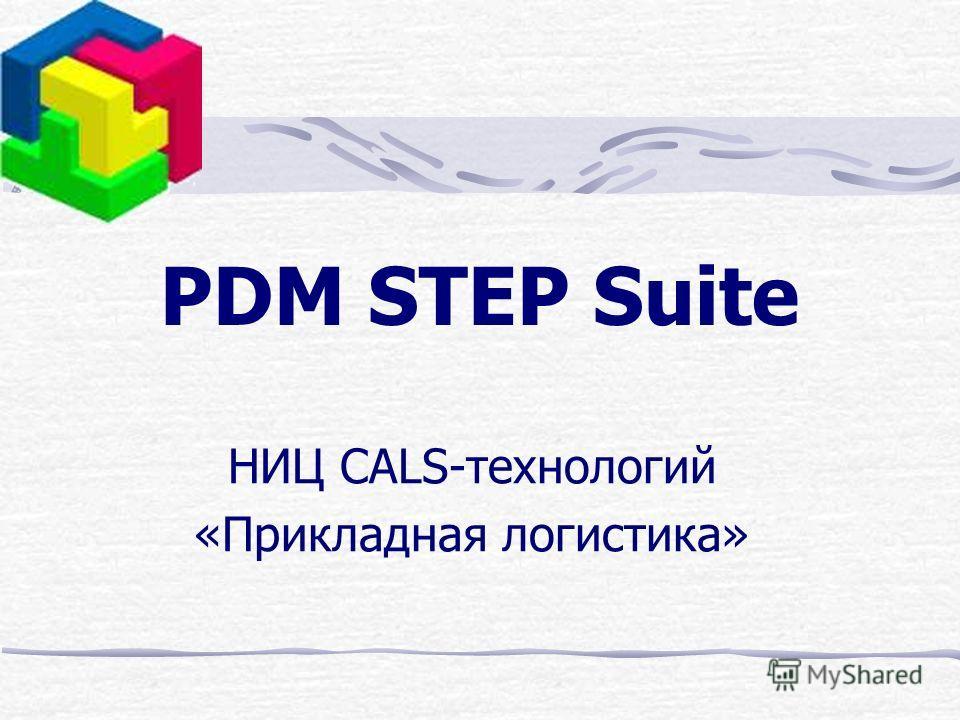 НИЦ CALS-технологий «Прикладная логистика» PDM STEP Suite