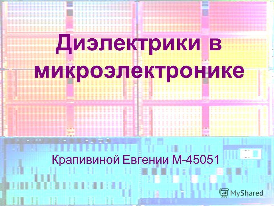 Крапивиной Евгении М-45051 Диэлектрики в микроэлектронике