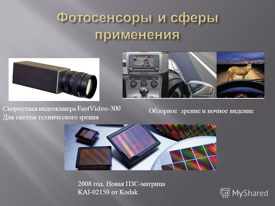 2008 год. Новая ПЗС-матрица KAI-02150 от Kodak Скоростная видеокамера FastVideo-300 Для систем технического зрения Обзорное зрение и ночное видение