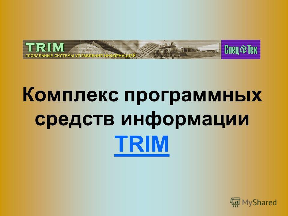 Комплекс программных средств информации TRIM