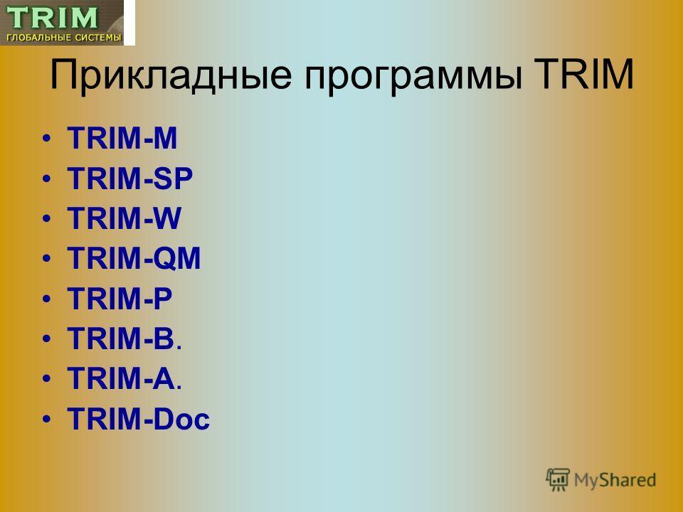 Прикладные программы TRIM TRIM-M TRIM-SP TRIM-W TRIM-QM TRIM-P TRIM-B. TRIM-A. TRIM-Doc