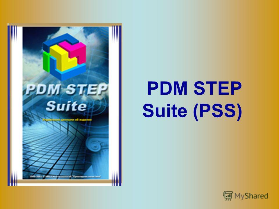 PDM STEP Suite (PSS)