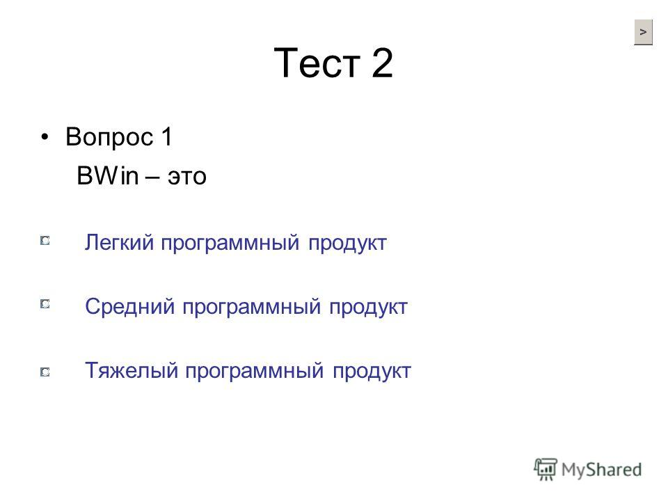 Тест 2 Вопрос 1 BWin – это Легкий программный продукт Средний программный продукт Тяжелый программный продукт