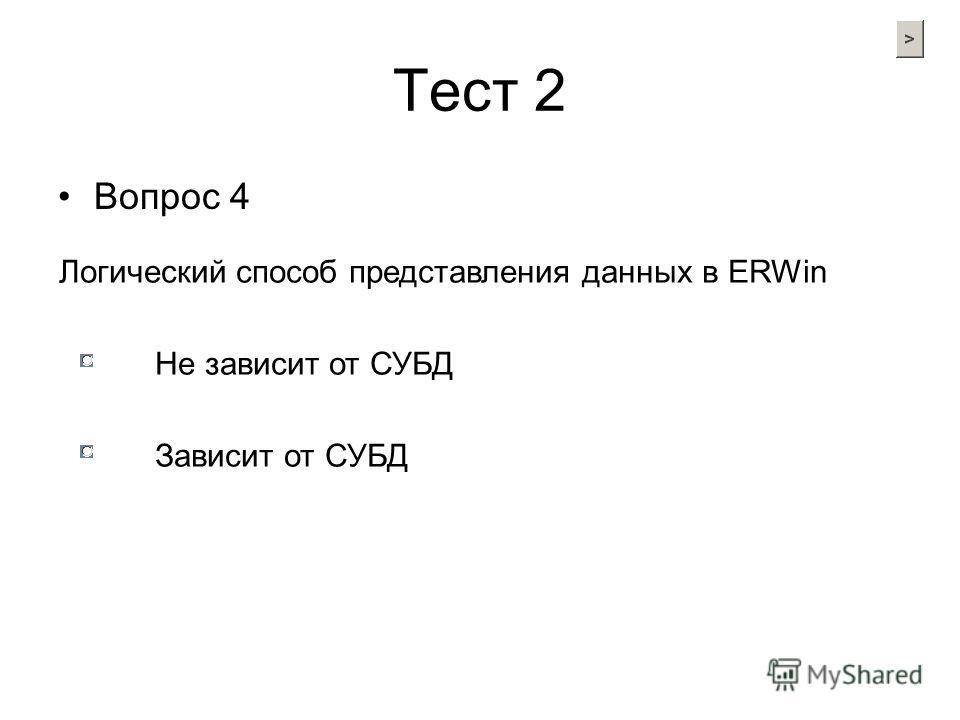 Тест 2 Вопрос 4 Логический способ представления данных в ERWin Не зависит от СУБД Зависит от СУБД