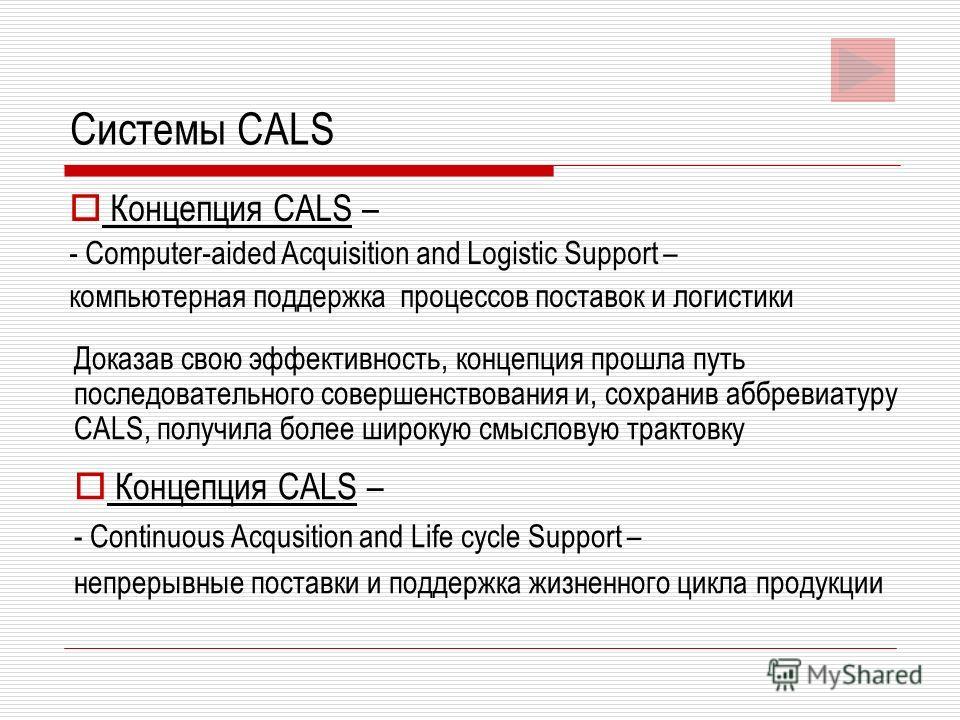 Системы CALS Концепция CALS – - Computer-aided Acquisition and Logistic Support – компьютерная поддержка процессов поставок и логистики Концепция CALS – - Continuous Acqusition and Life cycle Support – непрерывные поставки и поддержка жизненного цикл
