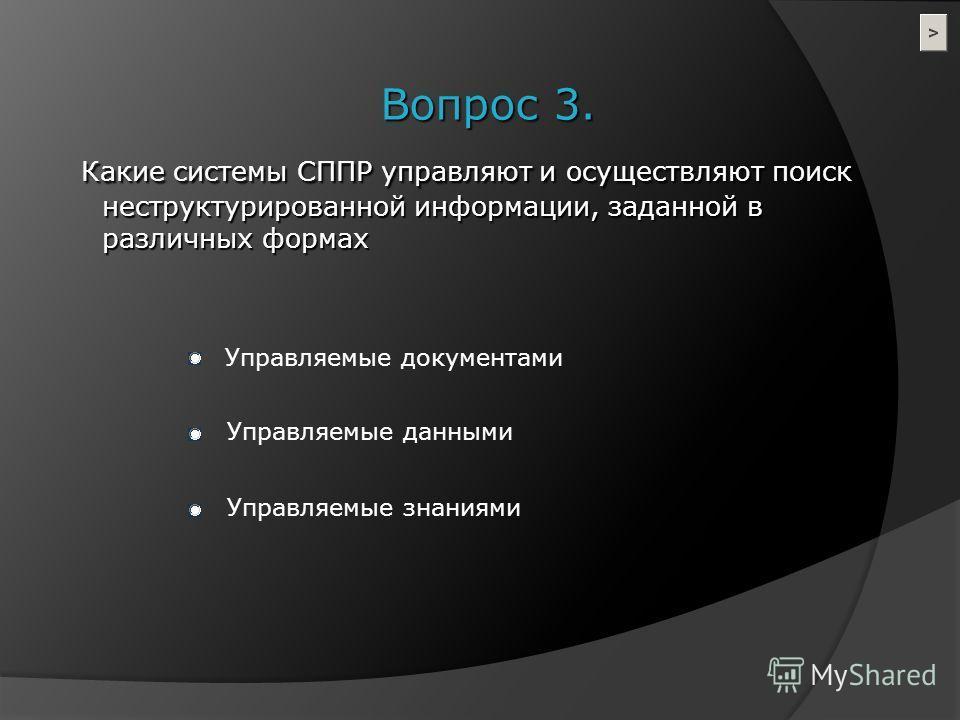 Вопрос 3. Какие системы СППР управляют и осуществляют поиск неструктурированной информации, заданной в различных формах Какие системы СППР управляют и осуществляют поиск неструктурированной информации, заданной в различных формах Управляемые документ