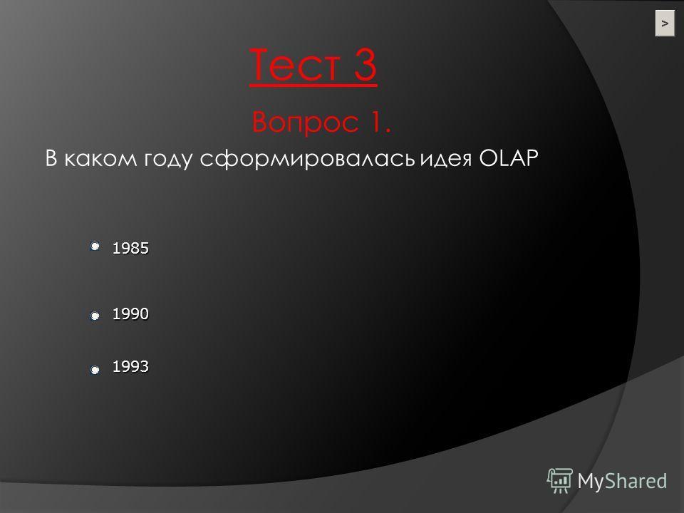 Тест 3 Вопрос 1. В каком году сформировалась идея OLAP 1985 1990 1993