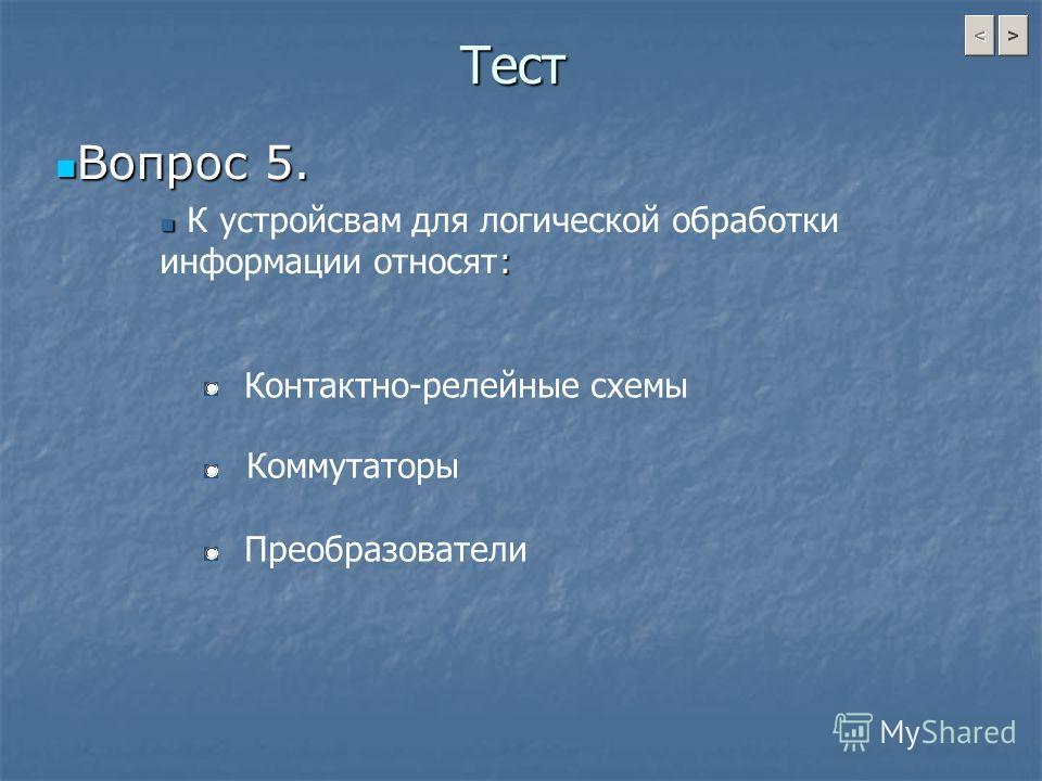 Тест Вопрос 5. Вопрос 5. : К устройсвам для логической обработки информации относят : Контактно-релейные схемы Коммутаторы Преобразователи