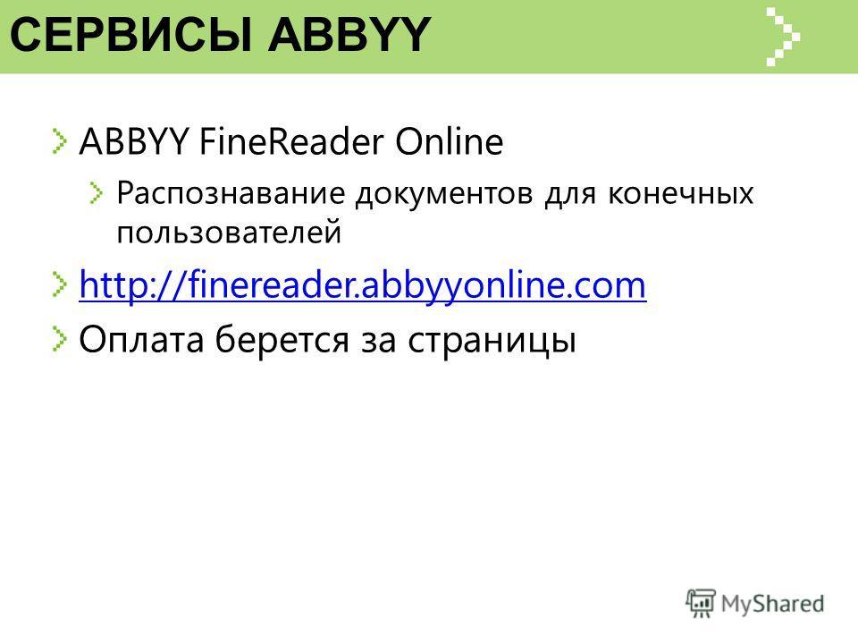 СЕРВИСЫ ABBYY ABBYY FineReader Online Распознавание документов для конечных пользователей http://finereader.abbyyonline.com Оплата берется за страницы
