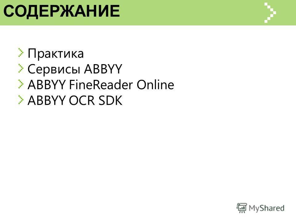 СОДЕРЖАНИЕ Практика Сервисы ABBYY ABBYY FineReader Online ABBYY OCR SDK