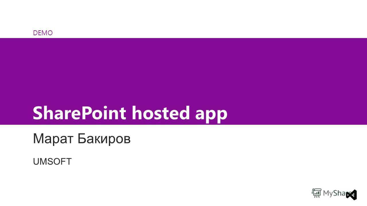 DEMO SharePoint hosted app Марат Бакиров UMSOFT