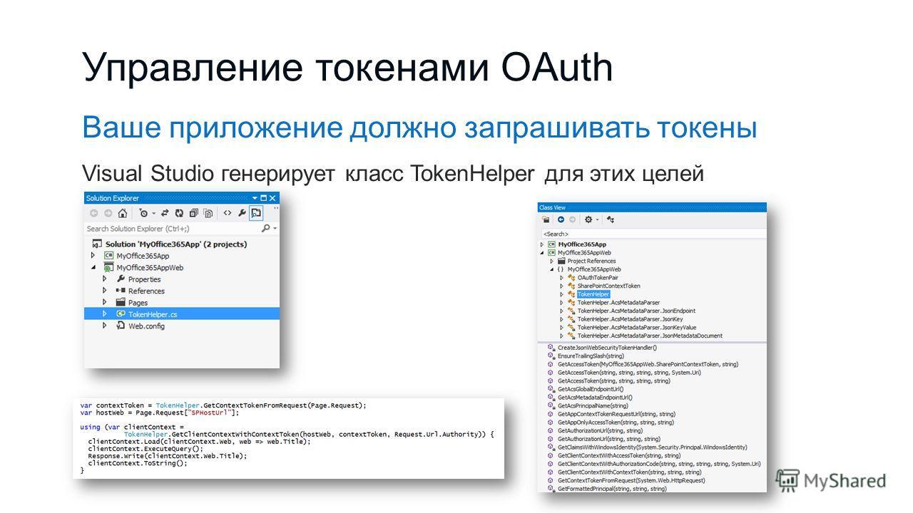 Управление токенами OAuth Ваше приложение должно запрашивать токены Visual Studio генерирует класс TokenHelper для этих целей