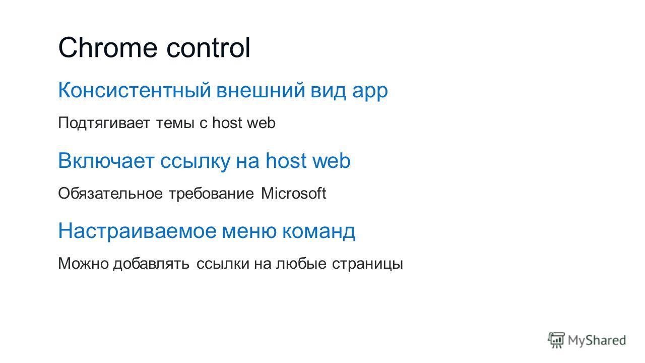 Chrome control Консистентный внешний вид app Подтягивает темы с host web Включает ссылку на host web Обязательное требование Microsoft Настраиваемое меню команд Можно добавлять ссылки на любые страницы