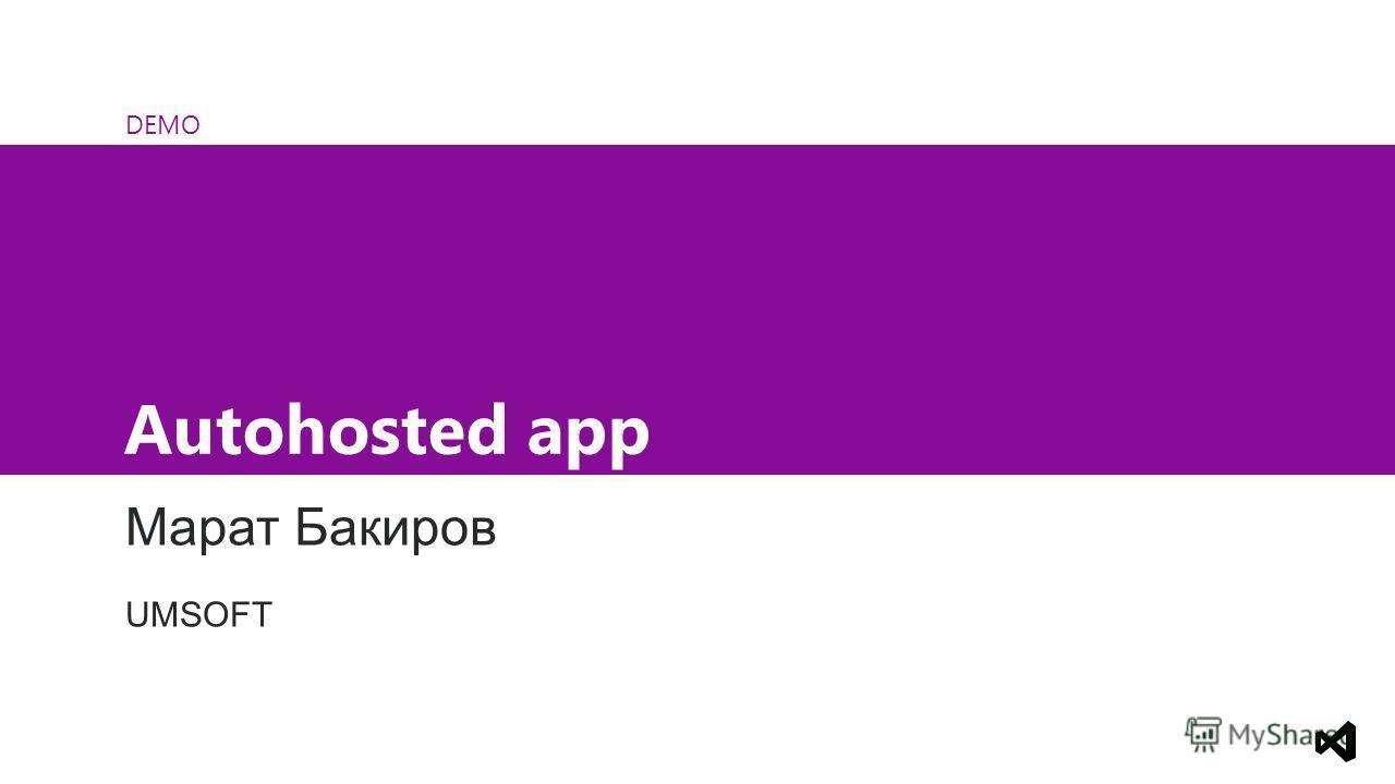 DEMO Autohosted app Марат Бакиров UMSOFT