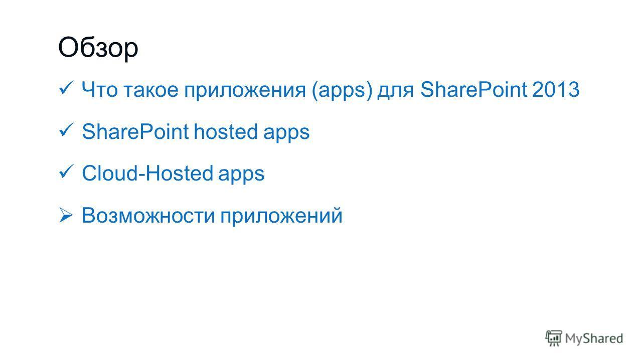 Обзор Что такое приложения (apps) для SharePoint 2013 SharePoint hosted apps Cloud-Hosted apps Возможности приложений