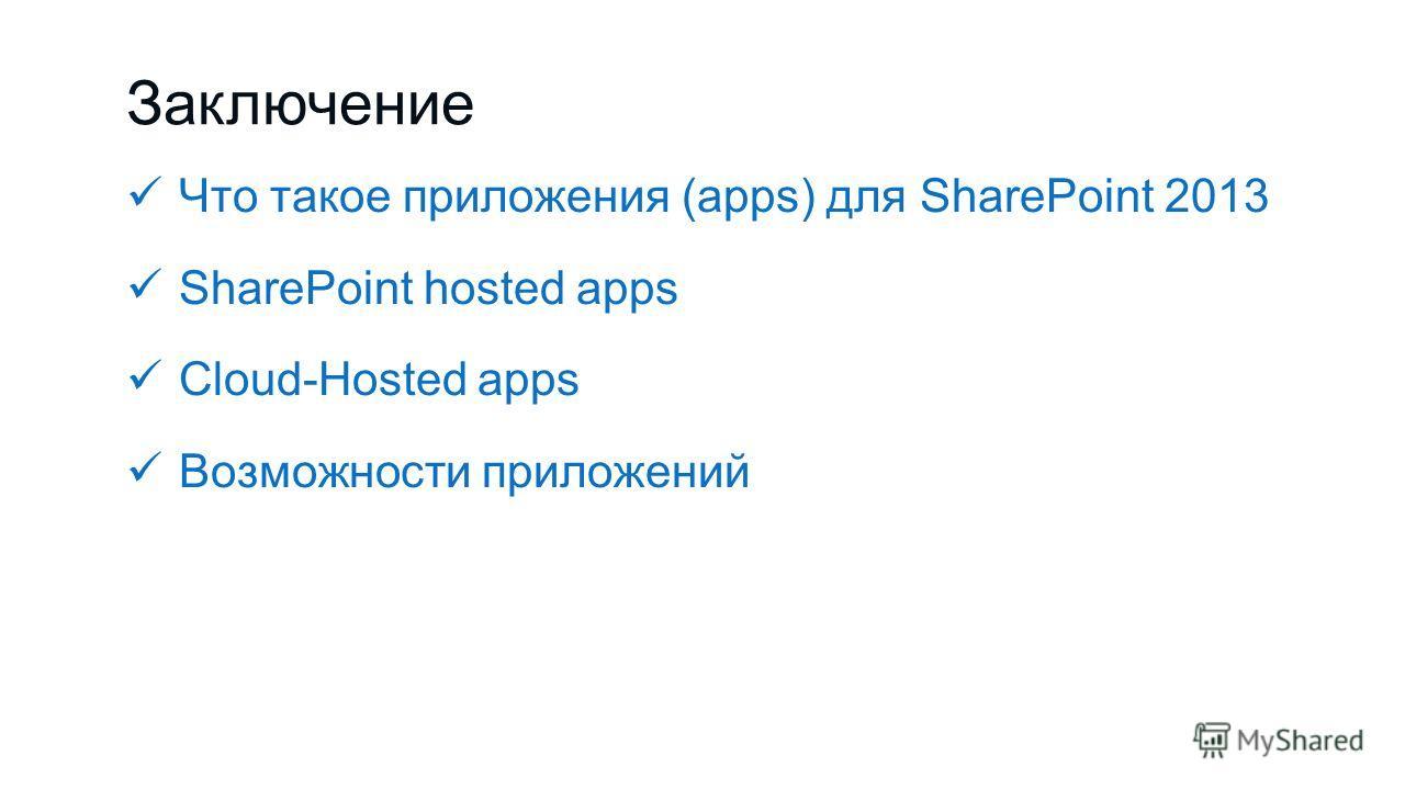 Заключение Что такое приложения (apps) для SharePoint 2013 SharePoint hosted apps Cloud-Hosted apps Возможности приложений