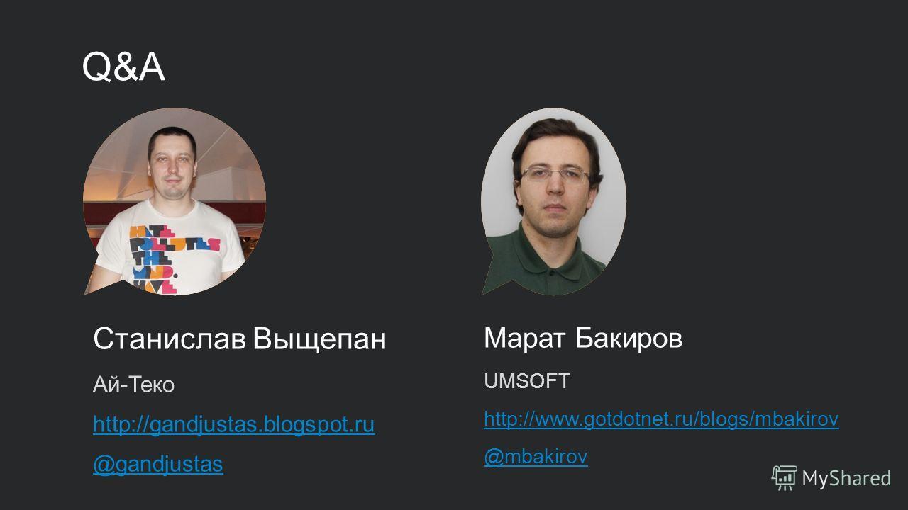 Q&A Марат Бакиров UMSOFT http://www.gotdotnet.ru/blogs/mbakirov @mbakirov Станислав Выщепан Ай-Теко http://gandjustas.blogspot.ru @gandjustas