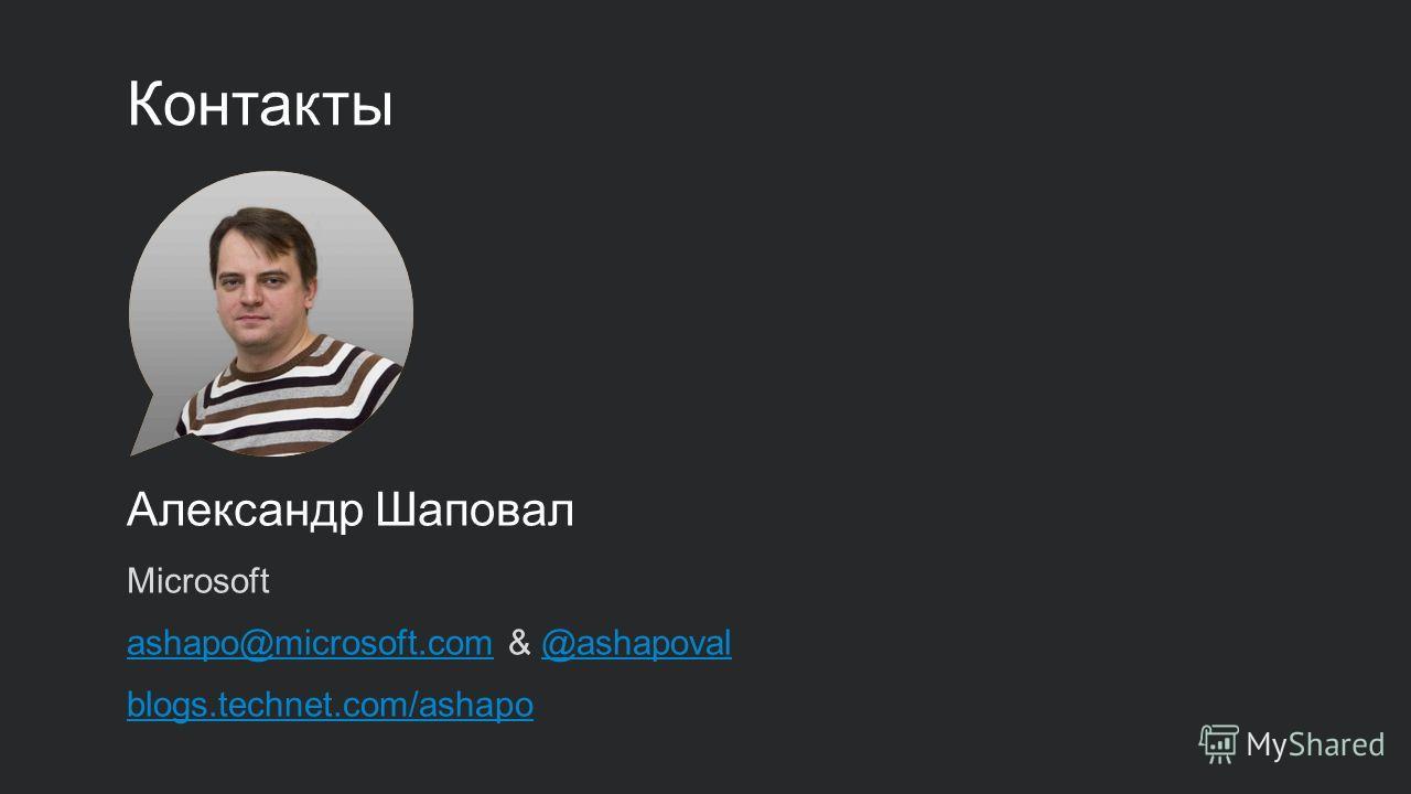 Контакты Александр Шаповал Microsoft ashapo@microsoft.comashapo@microsoft.com & @ashapoval@ashapoval blogs.technet.com/ashapo