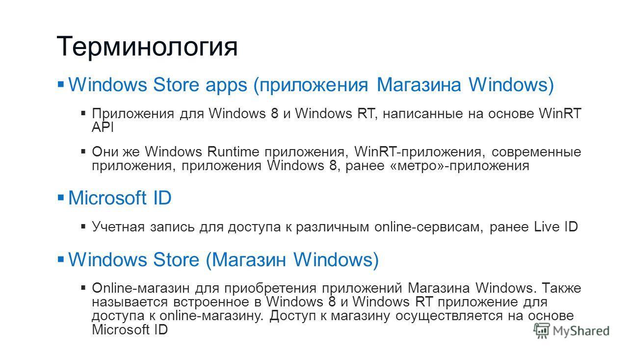 Терминология Windows Store apps (приложения Магазина Windows) Приложения для Windows 8 и Windows RT, написанные на основе WinRT API Они же Windows Runtime приложения, WinRT-приложения, современные приложения, приложения Windows 8, ранее «метро»-прило