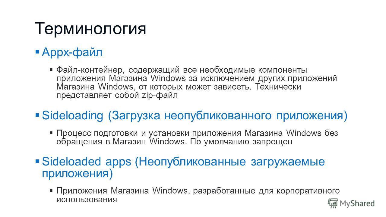 Терминология Appx-файл Файл-контейнер, содержащий все необходимые компоненты приложения Магазина Windows за исключением других приложений Магазина Windows, от которых может зависеть. Технически представляет собой zip-файл Sideloading (Загрузка неопуб