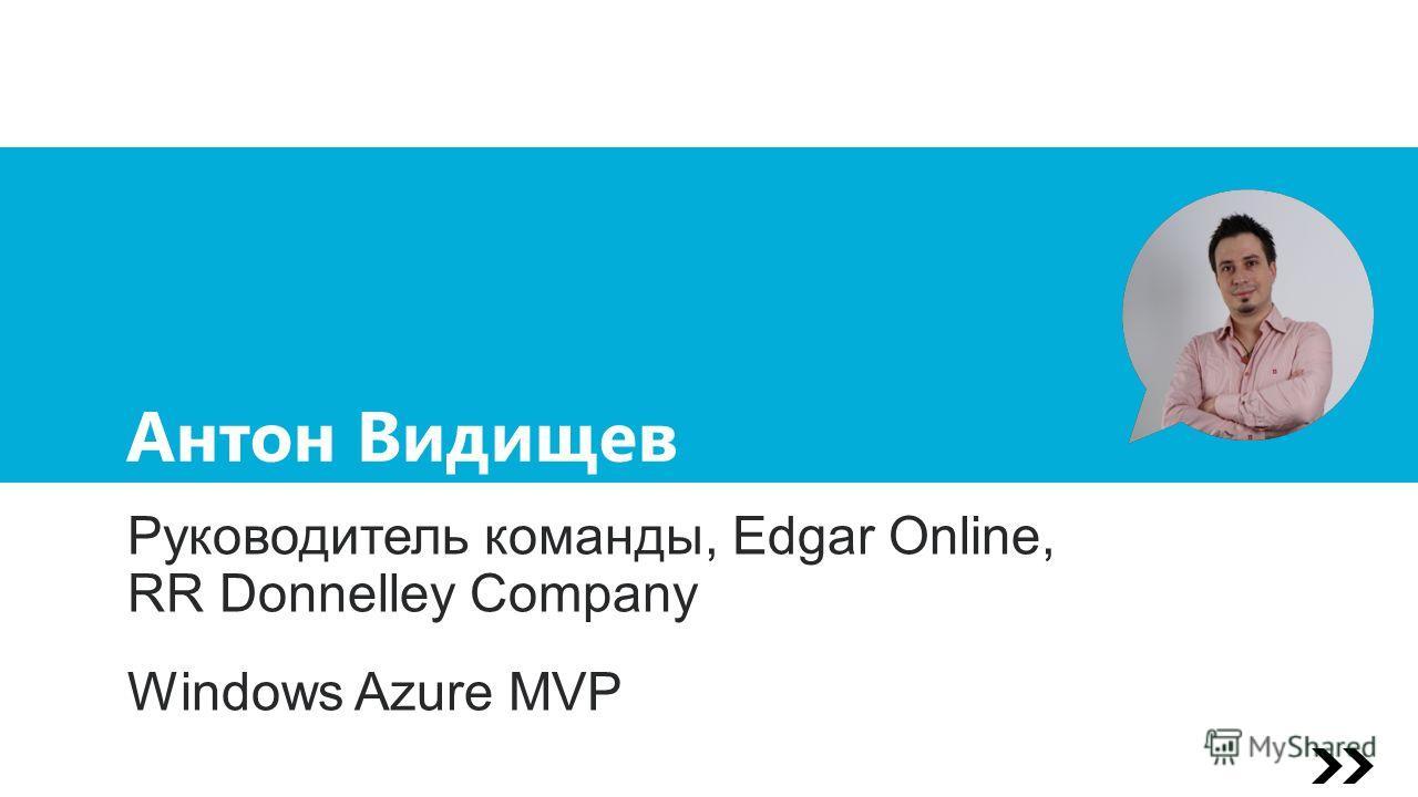 Руководитель команды, Edgar Online, RR Donnelley Company Windows Azure MVP