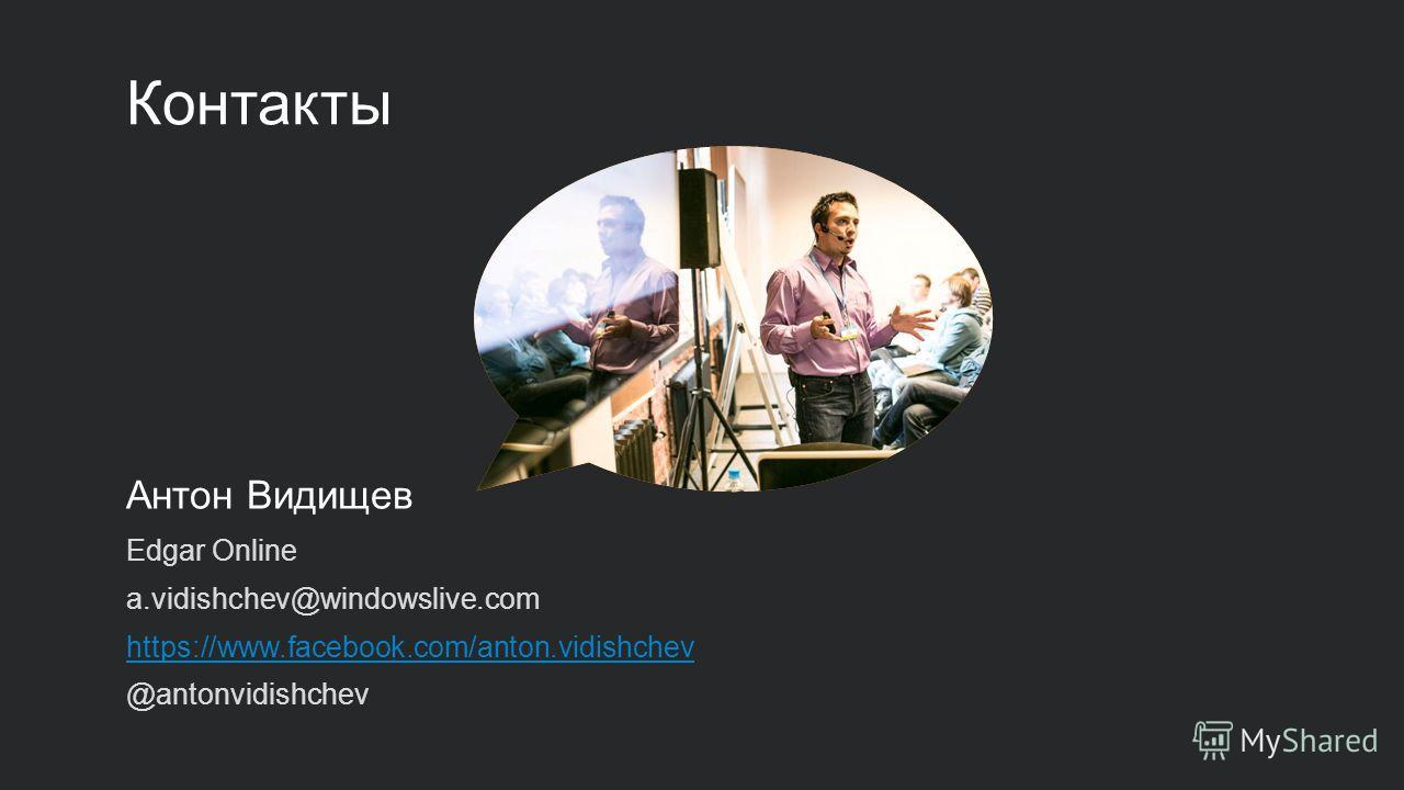 Контакты Антон Видищев Edgar Online a.vidishchev@windowslive.com https://www.facebook.com/anton.vidishchev @antonvidishchev