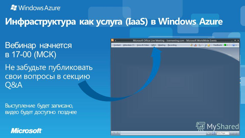 Вебинар начнется в 17-00 (МСК) Не забудьте публиковать свои вопросы в секцию Q&A Инфраструктура как услуга (IaaS) в Windows Azure Выступление будет записано, видео будет доступно позднее
