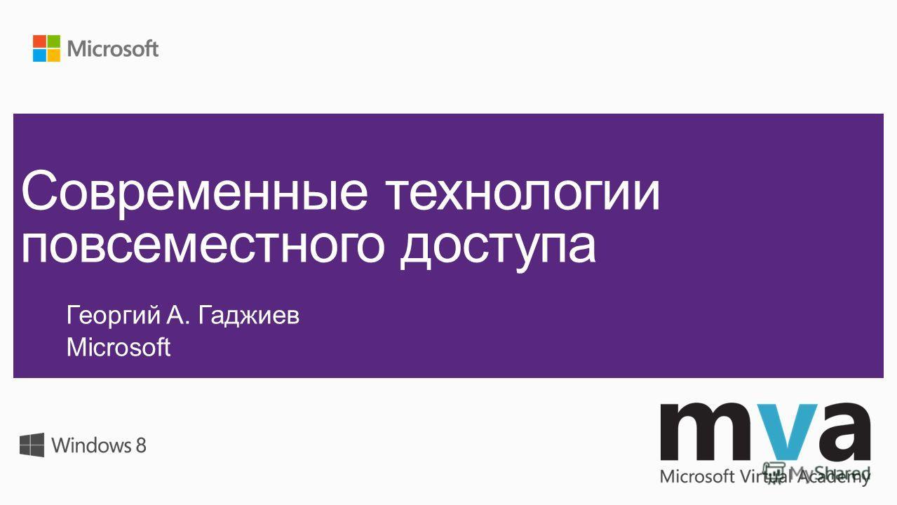 Георгий А. Гаджиев Microsoft