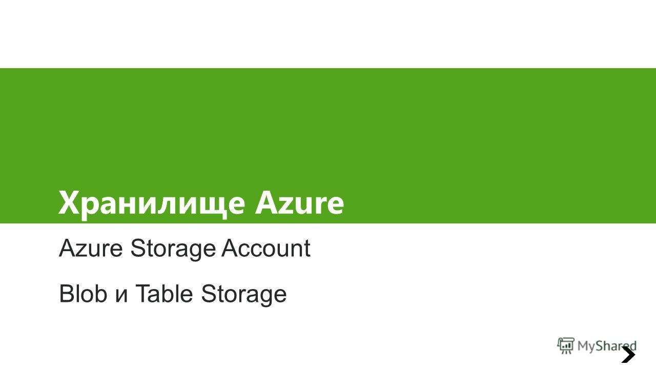 Хранилище Azure Azure Storage Account Blob и Table Storage