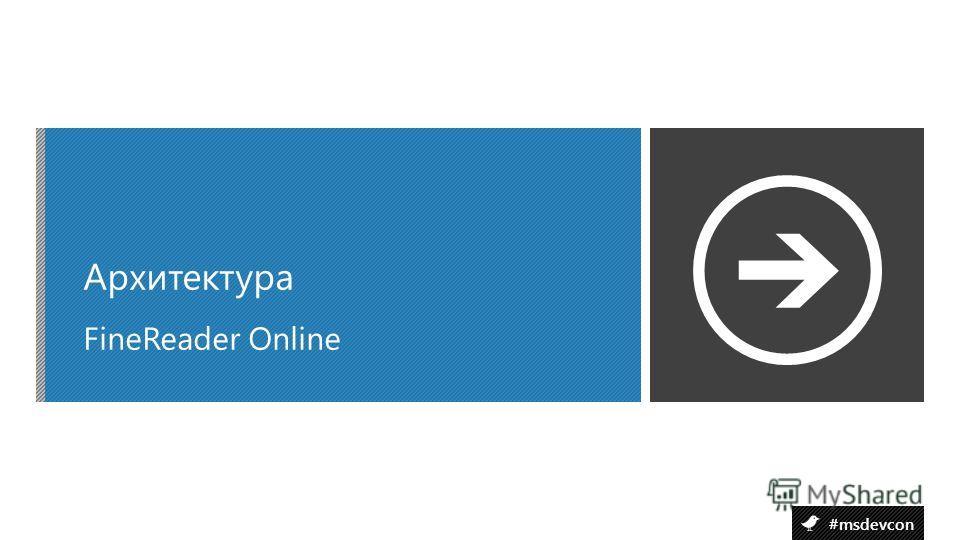 #msdevcon FineReader Online Архитектура