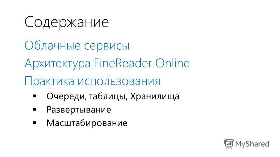Содержание Облачные сервисы Архитектура FineReader Online Практика использования Очереди, таблицы, Хранилища Развертывание Масштабирование
