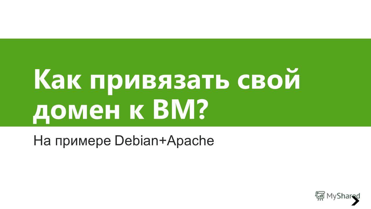 Как привязать свой домен к ВМ? На примере Debian+Apache