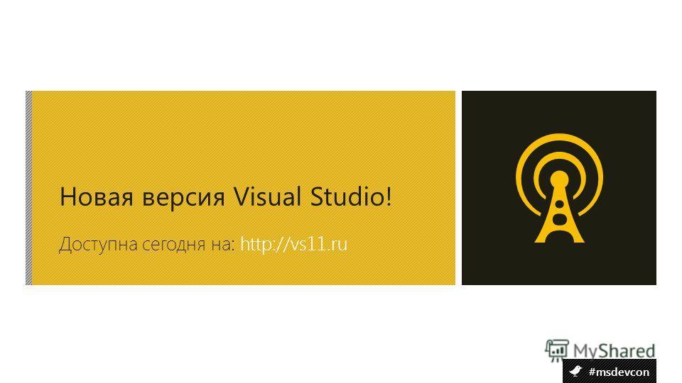 #msdevcon Доступна сегодня на: http://vs11.ru Новая версия Visual Studio!