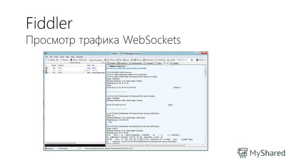 Fiddler Просмотр трафика WebSockets