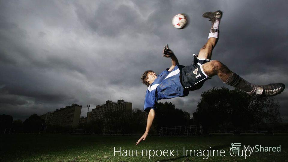 Наш проект Imagine Cup