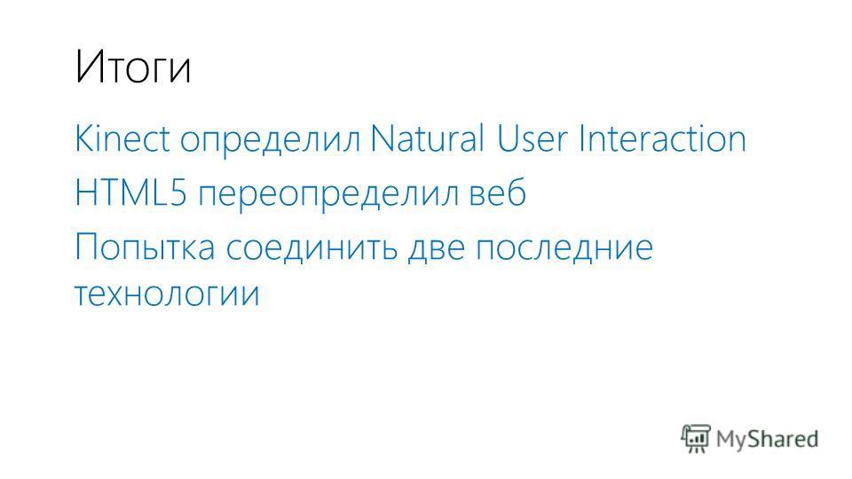 Итоги Kinect определил Natural User Interaction HTML5 переопределил веб Попытка соединить две последние технологии