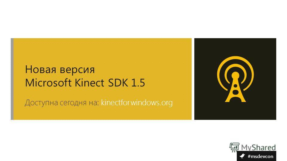 #msdevcon Доступна сегодня на: kinectforwindows.org Новая версия Microsoft Kinect SDK 1.5