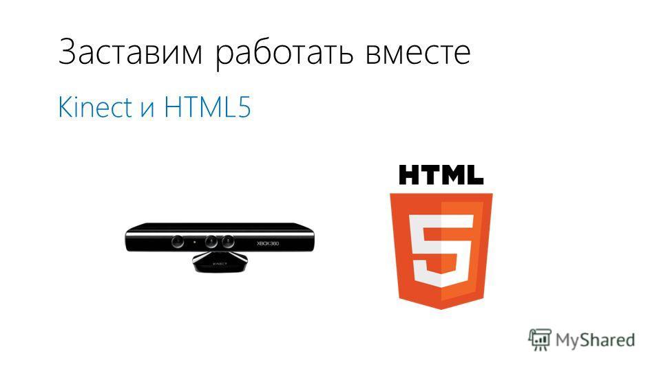Заставим работать вместе Kinect и HTML5