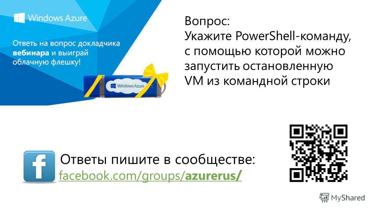 facebook.com/groups/azurerus / Ответы пишите в сообществе: Вопрос: Укажите PowerShell-команду, с помощью которой можно запустить остановленную VM из командной строки