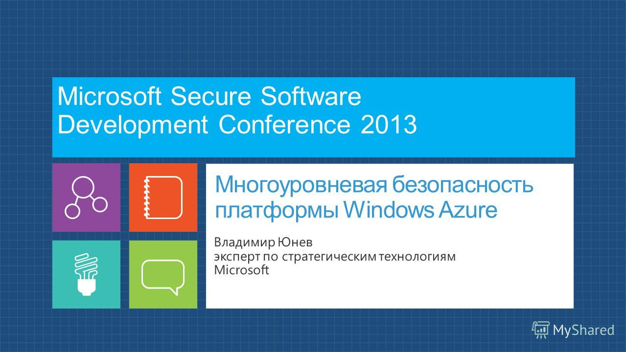 Многоуровневая безопасность платформы Windows Azure Владимир Юнев эксперт по стратегическим технологиям Microsoft Microsoft Secure Software Development Conference 2013